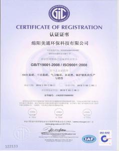 ISO质量认证中文